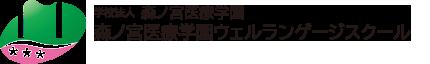 学校法人森ノ宮医療学園 森ノ宮医療学園ウェルランゲージスクール Language School of Morinomiyairyo Gakuen
