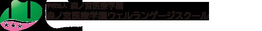 学校法人森ノ宮医療学園 森ノ宮医療学園ランゲージスクール Language School of Morinomiyairyo Gakuen